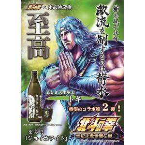 光武酒造 北斗の拳 芋焼酎 激流を制するのは静水 トキ 1800ml|igossou-sakaya