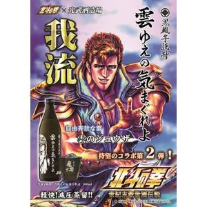 光武酒造 北斗の拳 芋焼酎 雲ゆえの気まぐれよ ジュウザ 900ml igossou-sakaya