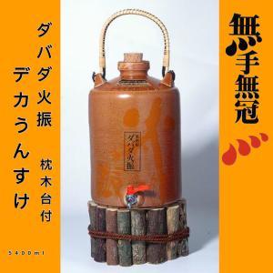 焼酎 高知 無手無冠 栗焼酎 ダバダ火振 デカうんすけ(枕木台付)5400ml(くり) igossou-sakaya