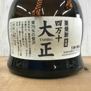 焼酎 高知 無手無冠 栗焼酎古酒 四万十大正 35度 720ml(くり) お中元・夏ギフト・贈り物|igossou-sakaya