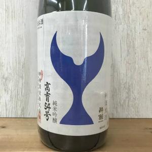 日本酒 高知 酔鯨 純米吟醸 高育54号 新酒生酒 1800ml (酔54生)(新特 ) igossou-sakaya