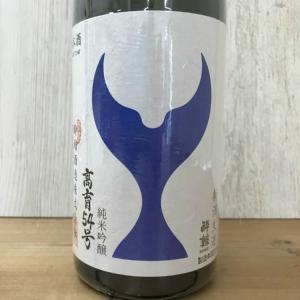 日本酒 高知 酔鯨 純米吟醸 高育54号 新酒生酒 720ml (酔54生)(新特 )|igossou-sakaya