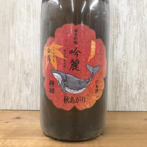 日本酒 高知 酔鯨 純米吟醸 吟麗 秋あがり白露 ーはくろー 1800ml(ひやおろし・秋あがり)|igossou-sakaya