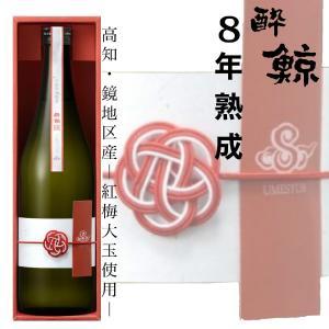 日本酒 高知 酔鯨 熟成梅酒 8 (エイト) 720ml igossou-sakaya