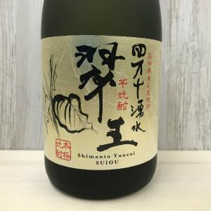 焼酎 高知 すくも酒造 芋焼酎 四万十湧水 翠王 720ml igossou-sakaya