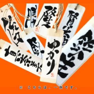 木札ネームプレート igossou-sakaya