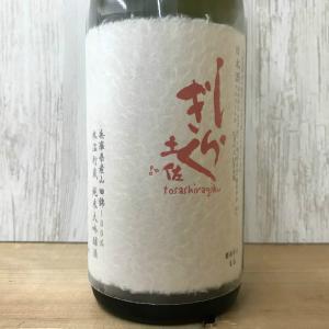 日本酒 高知 土佐しらぎく 純米大吟醸 氷温貯蔵 720ml|igossou-sakaya