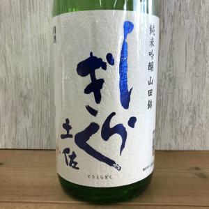 日本酒 高知 土佐しらぎく 純米吟醸山田錦 1800ml|igossou-sakaya