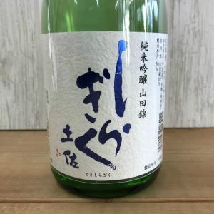 酒造好適米の代表格である「山田錦」を50%まで精米した純米吟醸酒。 精米歩合でいえば大吟醸クラス。 ...
