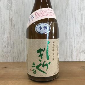 日本酒 高知 土佐しらぎく 純米吟醸 薄氷 うすらい 吟の夢生 720ml(新特)|igossou-sakaya