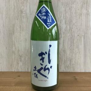 日本酒 高知 土佐しらぎく 涼み純米吟醸 1800ml (summer)|igossou-sakaya