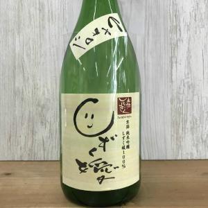 日本酒 高知 土佐しらぎく 純米吟醸 しずく媛 ひやおろし 生詰 720ml(ひやおろし・秋あがり)|igossou-sakaya