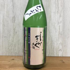 日本酒 高知 土佐しらぎく 生詰 純米吟醸 山田錦 ひやおろし 1800ml(ひやおろし・秋あがり)|igossou-sakaya