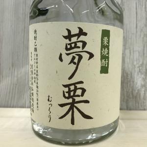 焼酎 高知 土佐しらぎく 栗焼酎 夢栗(むっくり)25度 720ml(くり)|igossou-sakaya