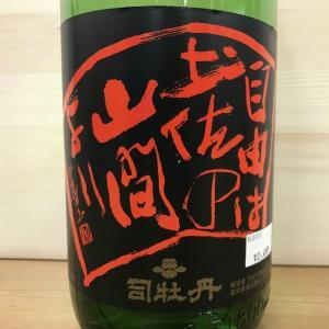 日本酒 高知 司牡丹 純米 自由は土佐の山間より 1800ml (燗酒特集) igossou-sakaya