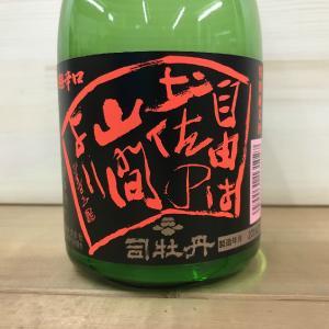 日本酒 高知 司牡丹 純米 自由は土佐の山間より 500ml (燗酒特集) igossou-sakaya