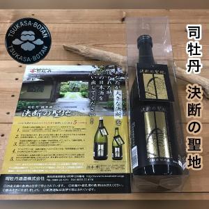 日本酒 高知 司牡丹 純米酒 決断の聖地 ーけつだんのせいちー 720ml igossou-sakaya