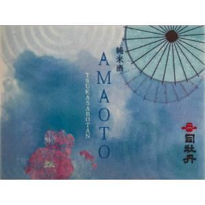 日本酒 高知 司牡丹 純米酒 AMAOTO Refrain  ーあまおと リフレインー  180ml×20本(司・あまおと)|igossou-sakaya