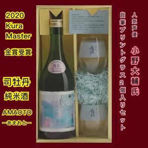 日本酒 高知 司牡丹 純米酒 AMAOTOグラスセット 小野大輔 自筆サイン入り 限定品 720ml(司・あまおと)|igossou-sakaya