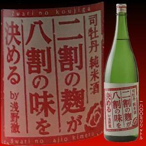 日本酒 高知 司牡丹 純米酒 二割の麹が八割の味を決める by 浅野徹  1800ml|igossou-sakaya