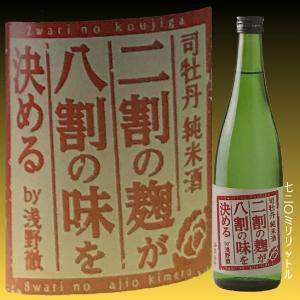日本酒 高知 司牡丹 純米酒 二割の麹が八割の味を決める by 浅野徹  720ml|igossou-sakaya