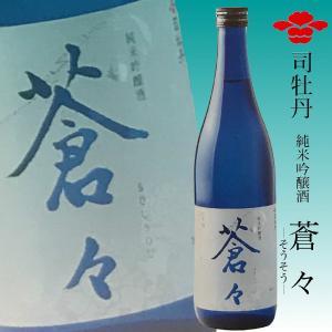 日本酒 高知 司牡丹 純米吟醸酒 蒼々 −そうそうー 720ml(とさうらら) igossou-sakaya
