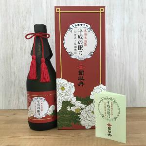 司牡丹 米焼酎 長期熟成大古酒 平成の眠り 30度 平成三酒造年度蒸留 720ml お中元・夏ギフト・贈り物