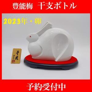 日本酒 高知 豊能梅 干支ボトル 720ml (お歳暮・冬ギフト・贈り物)|igossou-sakaya
