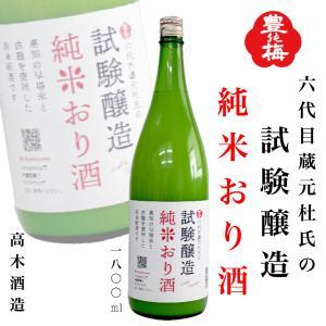 日本酒 高知 豊能梅 試験醸造 純米おり酒 1800ml|igossou-sakaya