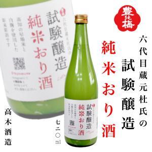 日本酒 高知 豊能梅 試験醸造 純米おり酒 720ml|igossou-sakaya