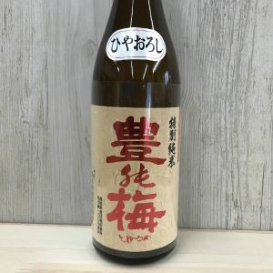 日本酒 高知 豊能梅 特別純米 ひやおろし 720ml(ひやおろし・秋あがり)|igossou-sakaya