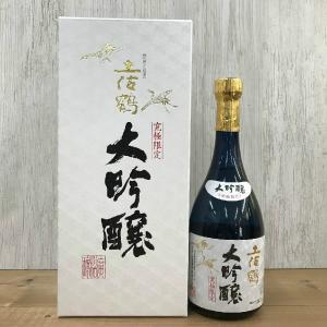 日本酒 高知 土佐鶴 大吟醸原酒 究極限定土佐鶴 720ml  (お歳暮・冬ギフト・贈り物)|igossou-sakaya