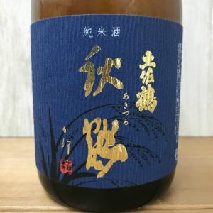 日本酒 高知 土佐鶴 純米 秋鶴 720ml(ひやおろし・秋あがり)|igossou-sakaya