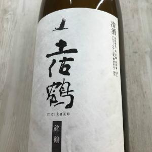日本酒 高知 土佐鶴 辛口純米吟醸 銘鶴 1800ml|igossou-sakaya