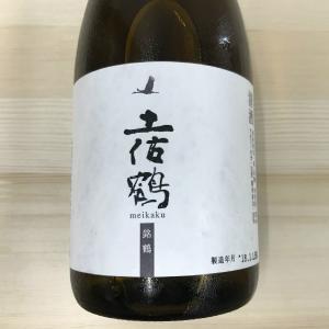 日本酒 高知 土佐鶴 辛口純米吟醸 銘鶴 720ml|igossou-sakaya