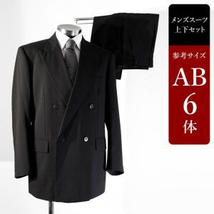 セール対象 スーツ メンズ AB6体 礼服 喪服 フォーマルスーツ ダブル メンズスーツ 男性用/中古/訳あり/SAPX16 igsuit