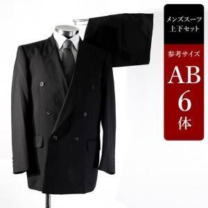 セール対象 スーツ メンズ AB6体 礼服 喪服 フォーマルスーツ ダブル メンズスーツ 男性用/中古/訳あり/SAQE18 igsuit