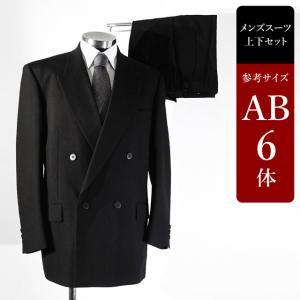 セール対象 スーツ メンズ AB6体 礼服 喪服 フォーマルスーツ ダブル メンズスーツ 男性用/中古/訳あり/SAQX10 igsuit