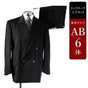 セール対象 Brummell スーツ メンズ AB6体 礼服 喪服 フォーマルスーツ ダブル メンズスーツ 男性用/中古/訳あり/SASK10 igsuit