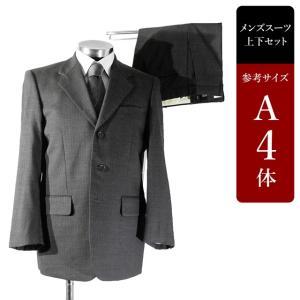 スーツ メンズ A4体 シングルスーツ メンズスーツ 男性用/中古/訳あり/ビジネススーツ/SBAF29 igsuit