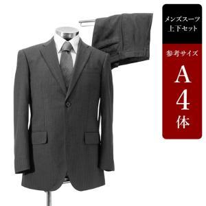 MACKENZIE スーツ メンズ A4体 シングルスーツ メンズスーツ 男性用/中古/訳あり/ビジネススーツ/SBCH13 igsuit
