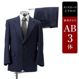 セール対象 スーツ メンズ AB3体 シングルスーツ メンズスーツ 男性用/中古/訳あり/ビジネススーツ/SBCX09 igsuit