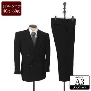 MIYUKI スーツ メンズ A3体 礼服 喪服 フォーマルスーツ ダブル メンズスーツ 男性用/40代/50代/60代/ファッション/中古/073/SBET06|igsuit