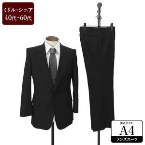 スーツ メンズ A4体 礼服 喪服 フォーマルスーツ シングル メンズスーツ 男性用/40代/50代/60代/ファッション/中古/081/SBFK08|igsuit