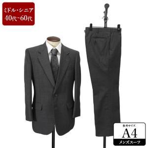 スーツ メンズ A4体 シングルスーツ メンズスーツ 男性用/40代/50代/60代/ファッション/中古/ビジネススーツ/081/SBFT02|igsuit