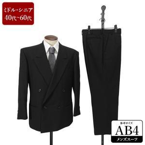 D'URBAN スーツ メンズ AB4体 礼服 喪服 フォーマルスーツ ダブル メンズスーツ 男性用/40代/50代/60代/ファッション/中古/082/SBFY04|igsuit