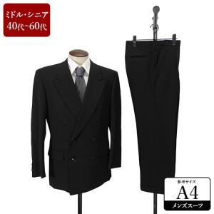 スーツ メンズ A4体 礼服 喪服 フォーマルスーツ ダブル メンズスーツ 男性用/40代/50代/60代/ファッション/中古/082/SBFY10|igsuit