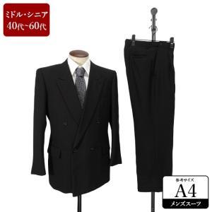 スーツ メンズ A4体 礼服 喪服 フォーマルスーツ ダブル メンズスーツ 男性用/40代/50代/60代/ファッション/中古/082/SBGA04|igsuit