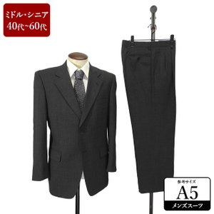 スーツ メンズ A5体 シングルスーツ メンズスーツ 男性用/40代/50代/60代/ファッション/中古/ビジネススーツ/082/SBGB01|igsuit