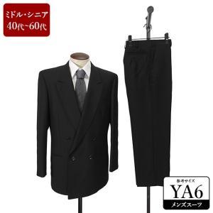 D'URBAN スーツ メンズ YA6体 礼服 喪服 フォーマルスーツ ダブル メンズスーツ 男性用/40代/50代/60代/ファッション/中古/083/SBGK02|igsuit